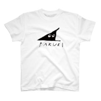 pakuriの忍者パクパクくん T-shirts