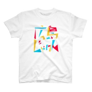 広島じゃけん T-shirts