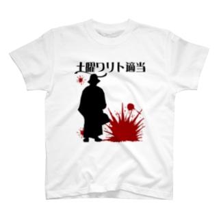 土曜専用 T-shirts