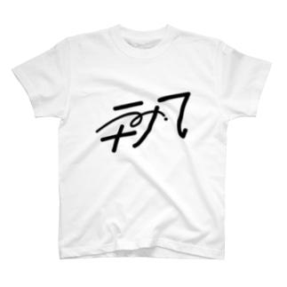 平凡 T-shirts