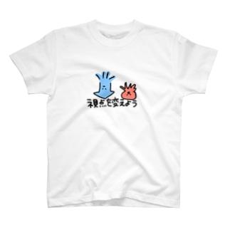 視点を変えよう T-shirts