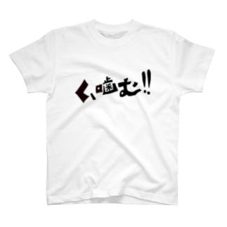 待望のグッズ化!!   く、噛む T-shirts