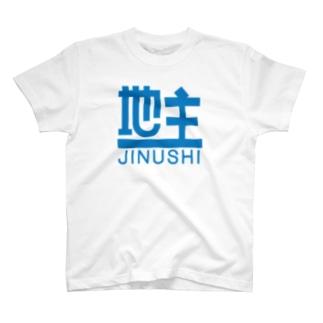 地上波 地主 T-shirts