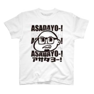 アサダヨくん T-shirts