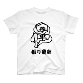 振り飛車 T-shirts