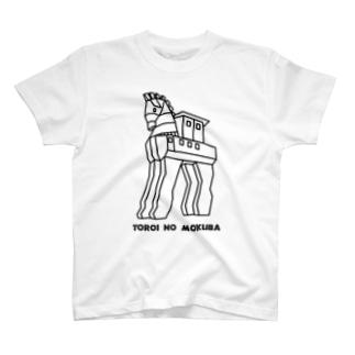 トロイの木馬 T-shirts