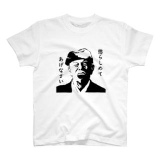 水戸黄門 T-shirts