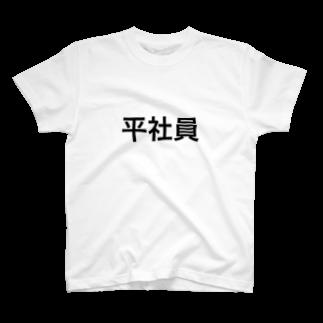 藻の平社員 T-shirts
