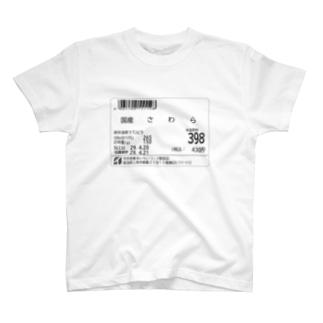 さわらTシャツ T-shirts