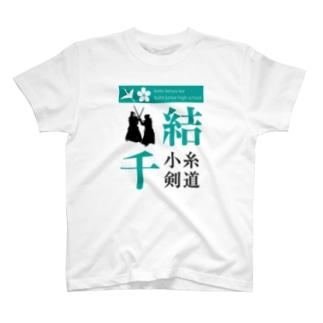 小糸剣道 T-shirts