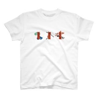 【まあるい花札】赤短 T-shirts