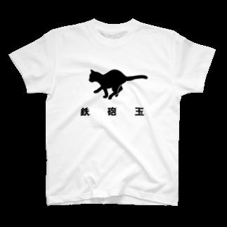 モルTの鉄砲玉 T-shirts