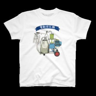 牛乳だいすき!の電動搾乳機 Tシャツ