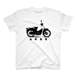 出前迅速 バイク T-shirts