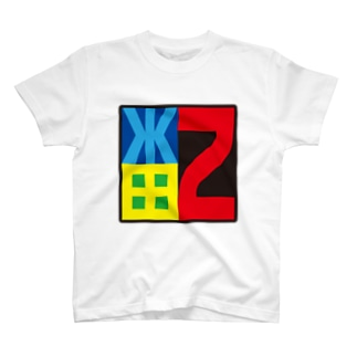 水田絶斗ロゴ T-shirts