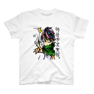 多分大丈夫だくん★ T-shirts