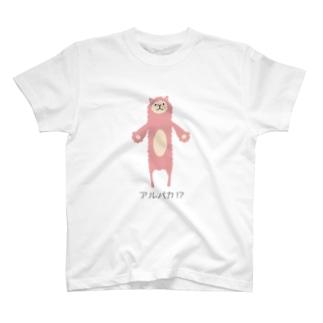 アルパカ!? T-shirts