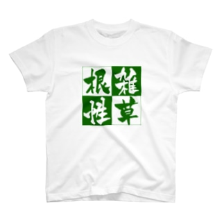 雑草根性 T-shirts