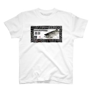 サクラマス(鹿部:桜鱒)生命たちへ感謝をささげます。※価格は予告なく改定される場合がございます。 T-shirts