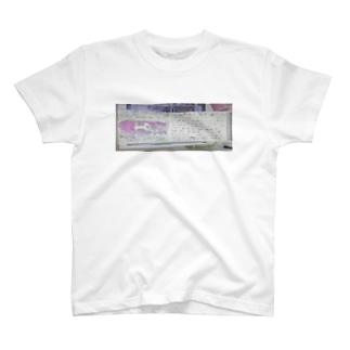 絵日記 T-shirts