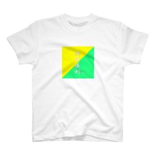文字シリーズ『絶対勝利』 T-shirts
