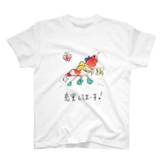 充実してるエビ T-shirts