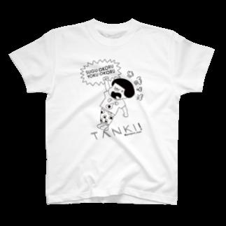 ぽにぽに通信ショップの短気 T-shirts