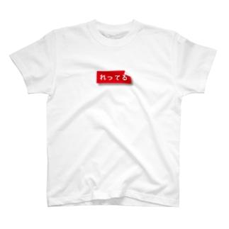 れってる レッテル T-shirts
