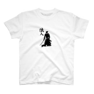 浪人(後ろ姿)イメージ T-shirts