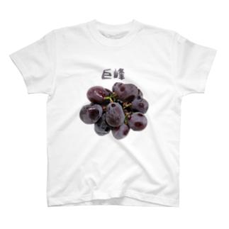 巨峰 T-shirts