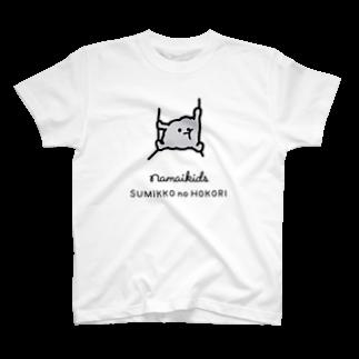 なまいキッズのすみっこのホコリ T-shirts