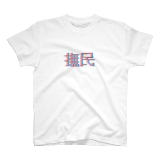 撫民 T-shirts