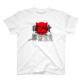 猫ノ侍 T-shirts