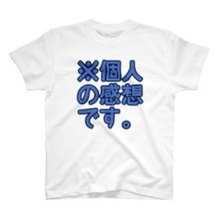個人の感想です。 T-shirts
