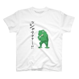ッシャァァァ  カエル! T-shirts