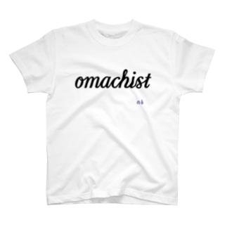 オマチスト T-shirts