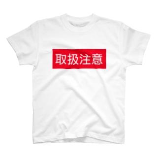 取扱注意 T-shirts