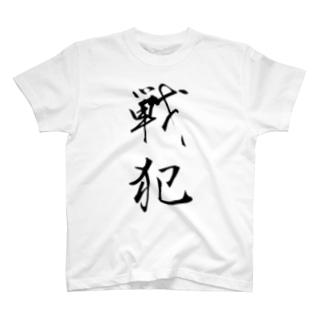 戦犯Tシャツ(白) T-shirts