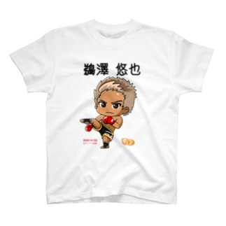 鵜澤悠也 T-shirts