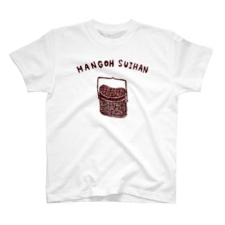 アウトドアデザイン「はんごうすいはん」 T-shirts