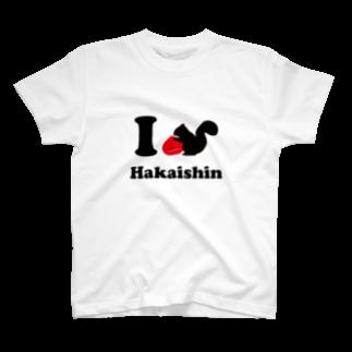 性帝☆PROJECTの性帝恋愛、精力上昇グッズ T-shirts