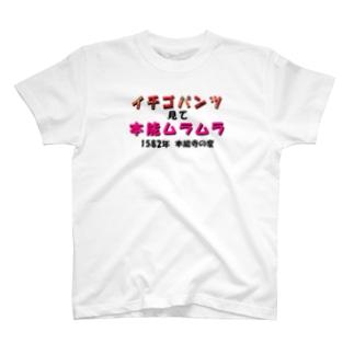 本能寺の変 T-shirts