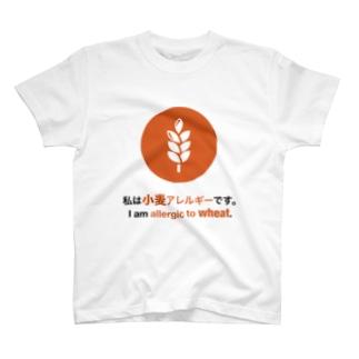 私は小麦アレルギーです/ I am allergic to wheat グッズ  T-shirts