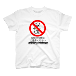 mamezoのNO HENTAI ALLOWED Tシャツ