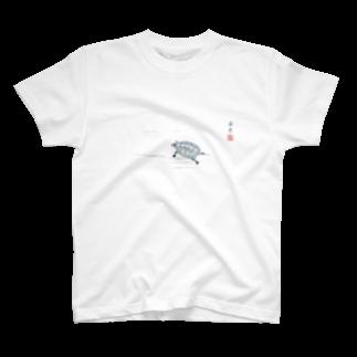 和もの雑貨 玉兎の応挙画譜 亀【浮世絵・水墨画・書・幽霊・動物】 T-shirts