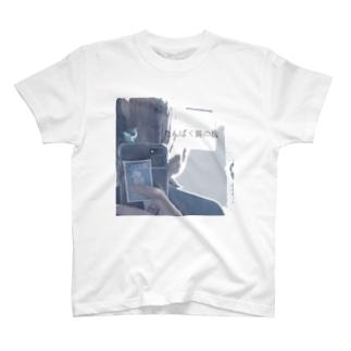 たんぱく質 T-shirts