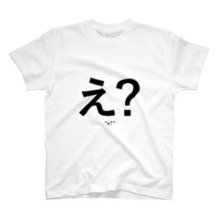 え? T-shirts