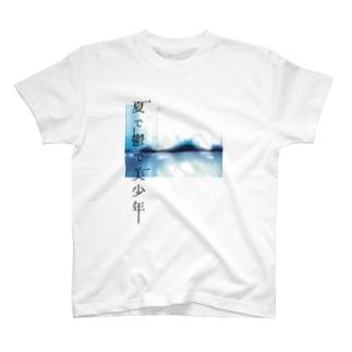 「夏で鬱で美少年」Tシャツ Tシャツ