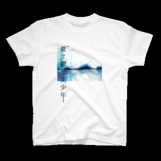 塚本オルガさんショップの「夏で鬱で美少年」Tシャツ T-shirts