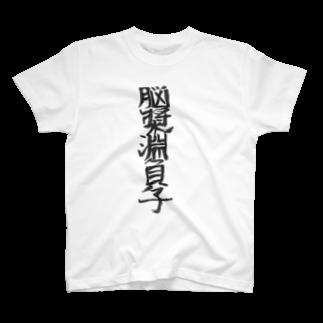 塚本オルガさんショップの脳漿淵負子Tシャツ Tシャツ